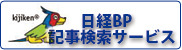 nikkei_bp