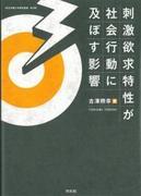 一般図書 [請求記号:141.7/F]