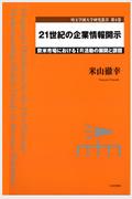 一般図書 [請求記号:674/Y]