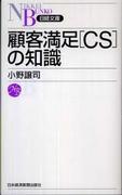 一般図書 [請求記号:673.3/O]