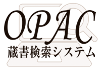 OPAC リンク
