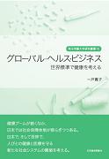 一般図書 [請求記号:498/I]